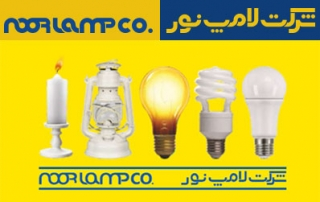 شزکت لامپ نور